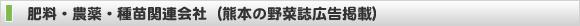 肥料・農薬・種苗関連会社(熊本の野菜誌広告掲載)