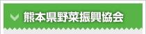 野菜振興協会